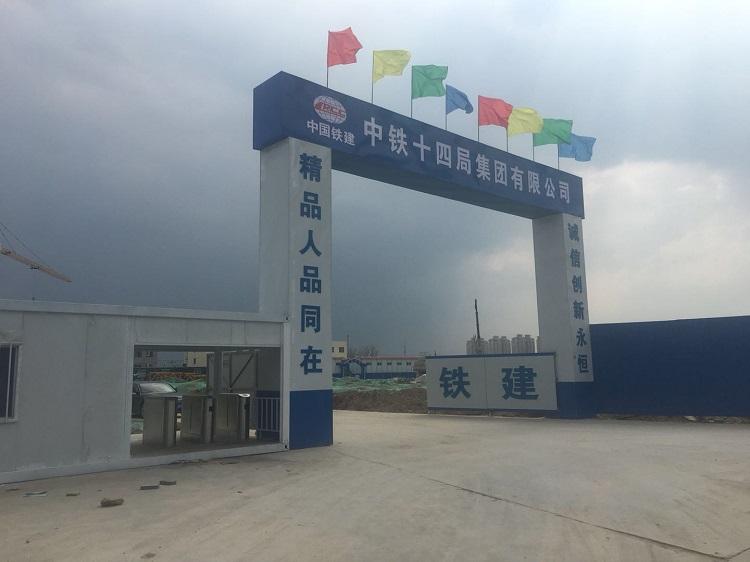 中铁十四局菏泽中央公园项目部劳务门禁管理系统