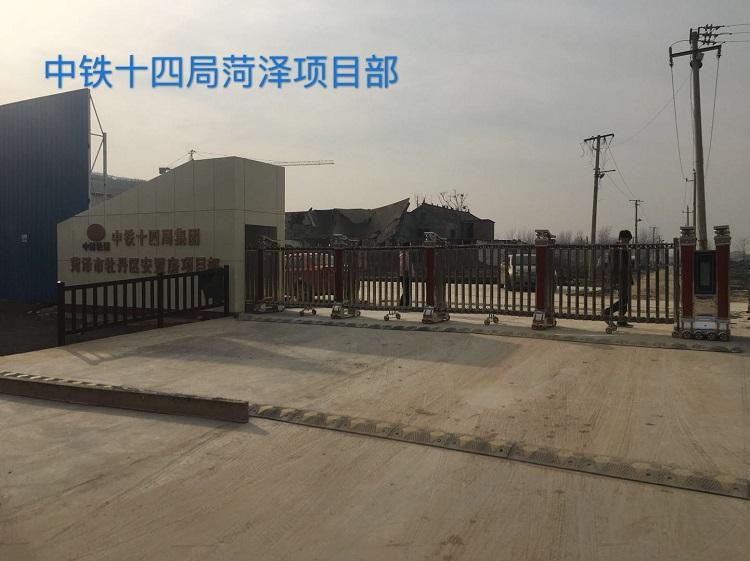 中铁十四局菏泽牡丹区安置房项目部电动伸缩门